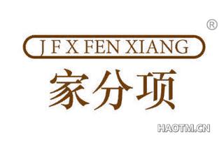 家分项 J F X FEN XIANG