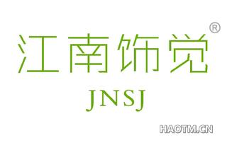 江南饰觉 JNSJ