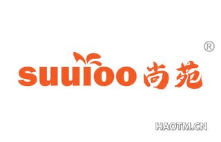 尚苑 SUUIOO