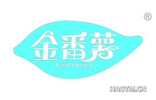 金番薯 KIMFUNSUL