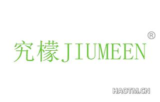 究檬 JIUMEEN