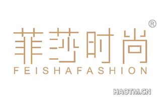 菲莎时尚 FEISHAFASHION