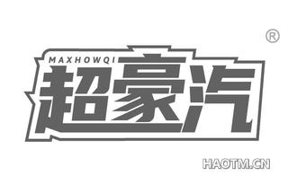 超豪汽 MAXHOWQI