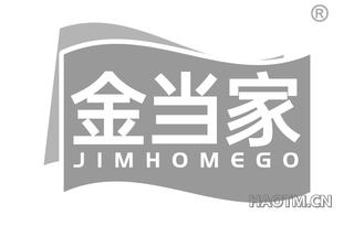 金当家 JIMHOMEGO