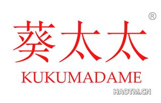 葵太太 KUKUMADAME