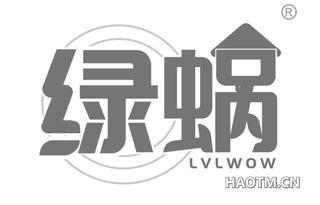 绿蜗 LVLWOW
