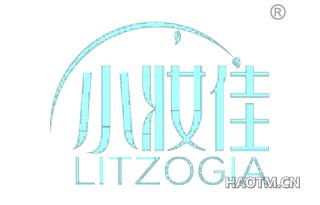 小妆佳 LITZOGIA
