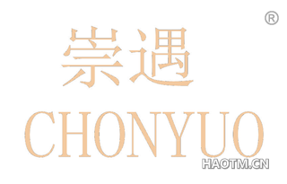 崇遇 CHONYUO