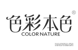色彩本色 COLOR NATURE