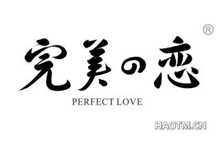 完美恋 PERFECTLOVE