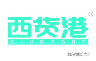 西货港 SIHOPORT