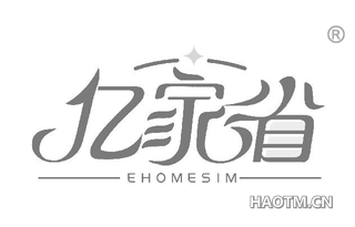 亿家省 EHOMESIM
