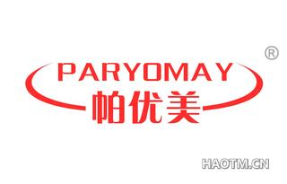 帕优美 PARYOMAY