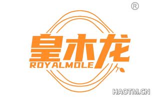 皇木龙 ROYALMOLE