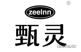 甄灵 ZEELNN