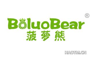菠萝熊 BOLUOBEAR
