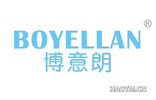 博意朗 BOYELLAN