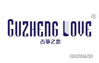 古筝之恋 GUZHENG LOVE