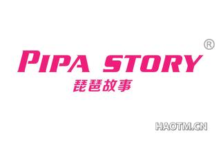 琵琶故事 PIPA STORY