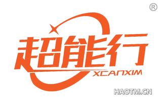 超能行 XCANXIM