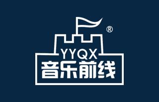 音乐前线 YYQX