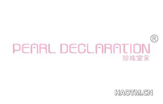 珍珠宣言 PEARL DECLARATION