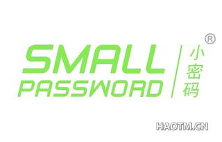 小密码 SMALL PASSWORD