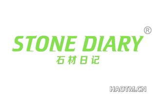 石材日记 STONE DIARY