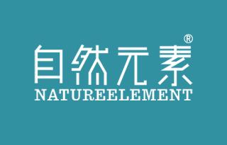自然元素 NATUREELEMENT