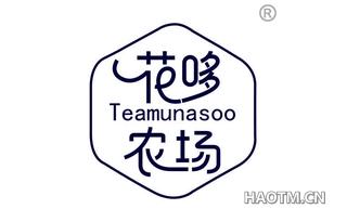 花哆农场 TEAMUNASOO