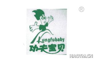 功夫宝贝 KUNGFUBABY