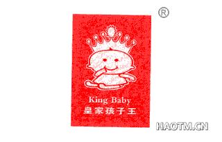 皇家孩子王 KINGBABY