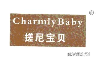 搓尼宝贝 CHARMLYBABY