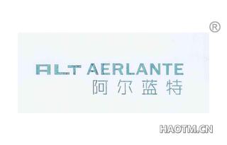阿尔蓝特 ALT AERLANTE