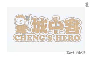 城中客 CHENG S HERO