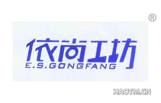 依尚工坊 E S GONGFANG