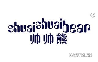 帅帅熊 SHUAISHUAIBEAR