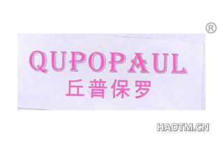 丘普保罗 QUPOPAUL