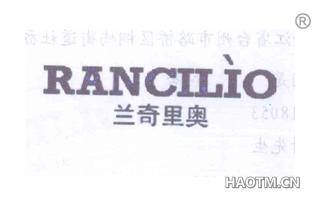 兰奇里奥 RANCILIO