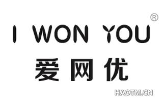 爱网优 I WON YOU