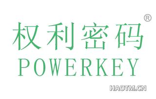 权利密码 POWERKEY