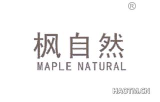 枫自然 MAPLE NATURAL