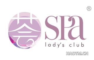 荟 SPA LADY S CLUB