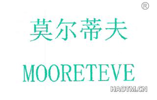 莫尔蒂夫 MOORETEVE