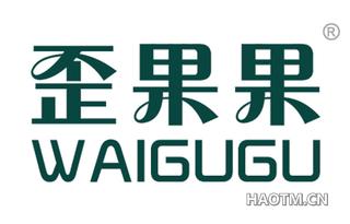 歪果果 WAIGUGU