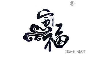 寅福 YINBLESSON