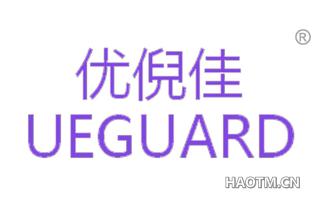 优倪佳 UEGUARD
