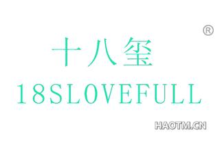 十八玺 LOVEFULL