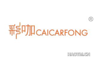彩咖 CAICARFONG