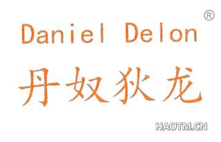 丹奴狄龙 DANIEL DELON